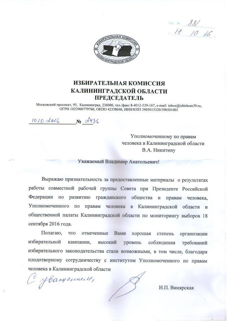 Благодарность Избирательной комиссии Калининградской области